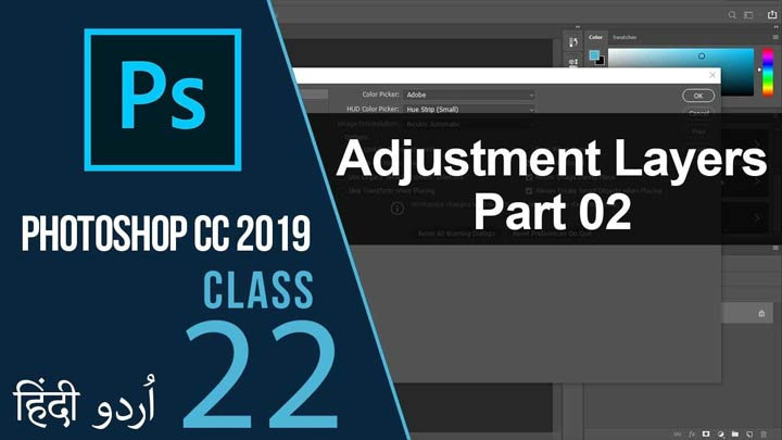 Adobe-Photoshop-CC-For-Beginners-Complete-Course-Adjustment-Layers-Part-02-Urdu-Hindi-Class-22