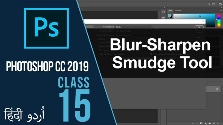 Adobe-Photoshop-CC-For-Beginners-Complete-Course-Blur-Sharpen-and-SmudgeTool-Class-15
