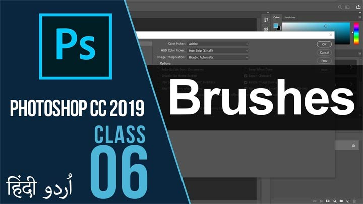 Adobe-Photoshop-CC-For-Beginners-Complete-Course-Brush-Tool-Urdu-Hindi-Class-06