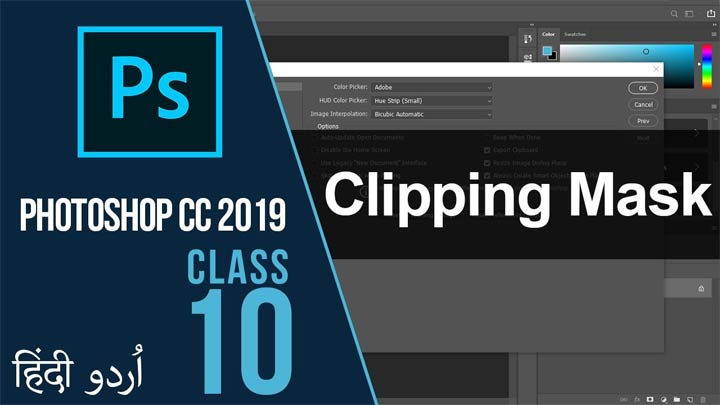 Adobe-Photoshop-CC-For-Beginners-Complete-Course-Clipping-Mask-Urdu-Hindi-Class-10