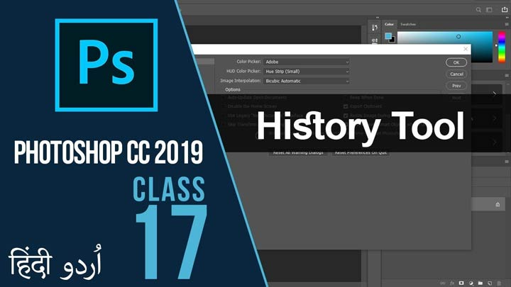 Adobe-Photoshop-CC-For-Beginners-Complete-Course-History-History-Brush-and-Art-Tool-Class-17