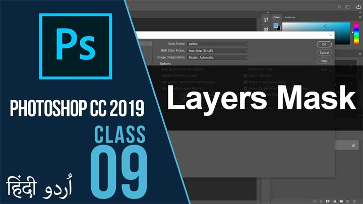 Adobe-Photoshop-CC-For-Beginners-Complete-Course-Layers-Mask-Urdu-Hindi-Class-09