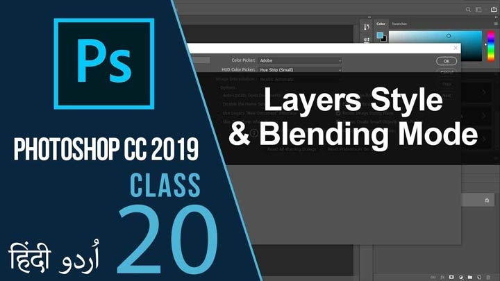 Adobe-Photoshop-CC-For-Beginners-Complete-Course-Layers-Style-and-Blending-Modes-Class-20