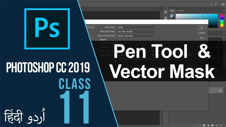 Adobe-Photoshop-CC-For-Beginners-Complete-Course-Pen-Tool-and-Vector-Mask-Urdu-Hindi-Class-11
