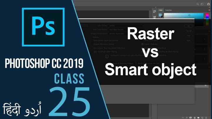 Adobe-Photoshop-CC-For-Beginners-Complete-Course-Raster-vs-Smart-Objects-Urdu-Hindi-Class-25