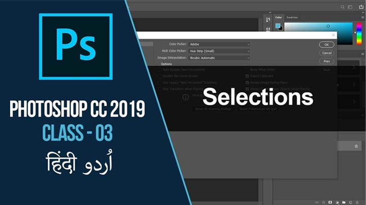 Adobe-Photoshop-For-Beginners-Complete-Course-Selection-Tool-Urdu-Hind-Class-03
