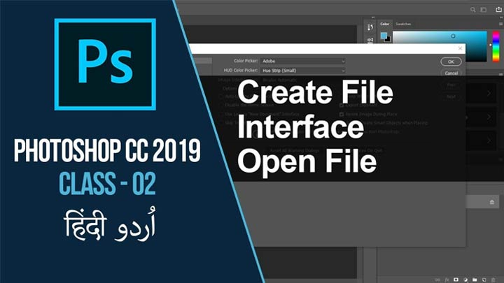 Adobe-Photoshop-For-Beginners-Complete-Course-User-Interface-File-Handling-Urdu-Hind-Class-02