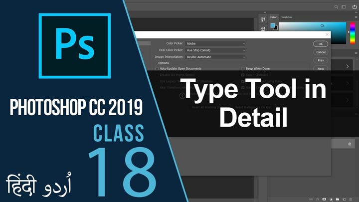 Adobe-Photoshop-cc-For-Beginners-Complete-Course-Type-Tool-Urdu-Hindi-Class18