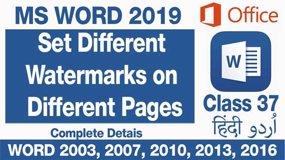 Complete-MS-Word-2019-For-Beginners-Set-Different-Watermarks-for-Different-Pages-Class-37