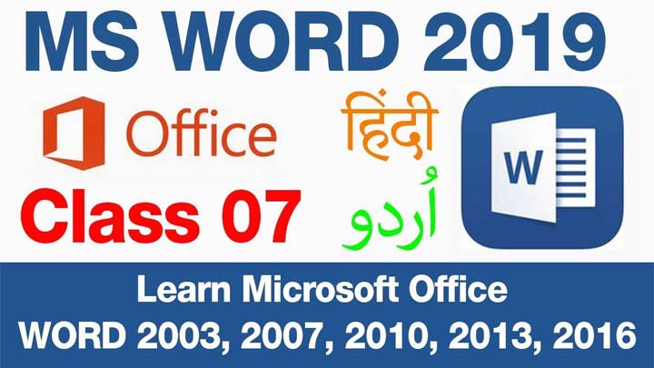 How-to-Insert-Picture-Crop-Image-Resize-Image-in-MS-Word-2019-In-Urdu-Hindi-Class-07