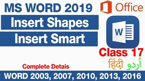 How-to-Insert-Shapes-and-Smart-art-in-MS-word-2019-in-Urdu-Hindi-Class-17