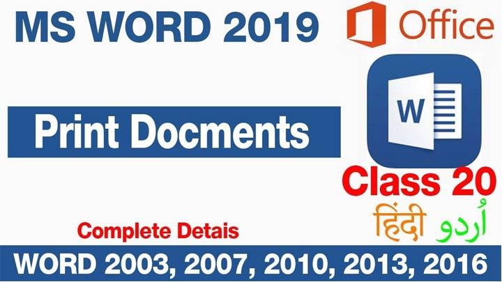 How-to-Print-Documents-in-MS-Word-2019-in-Urdu-Hindi-Tutorial-Class-20
