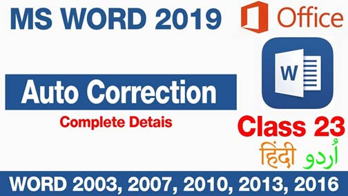How-to-Use-Auto-Correction-in-MS-word-in-Urdu-Hindi-Class-23