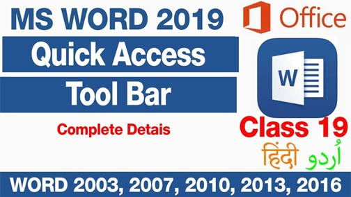 How-to-Use-Quick-Access-tool-bar-in-MS-Word-2019-in-Urdu-Hindi-Class-19
