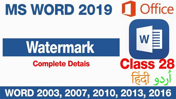 How-to-Use-Watermark-in-MS-Word-2019-Class-28