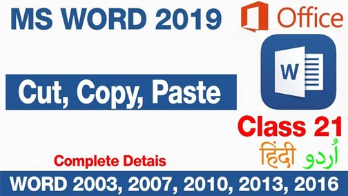 How-to-use-Cut-Copy-Paste-in-Clip-Board-Ribbon-in-MS-Word-2019-Urdu-Hindi-Class-21