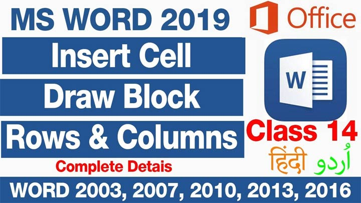 Insert-New-Cell,-Insert-new-Column-and-Row,--Erase-lines-in-a-Table-in-MS-word-2019-in-Urdu-Hindi