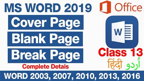 Insert-Page-Cover-Blank-Page-Break-Page-in-MS-Word-2019-in-Urdu-Hindi-Class-13
