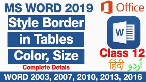 Make-Borders-on-Tables-Styles-Option-Colors-Size-in-MS-word-2019-Urdu-Hindi-Class-12