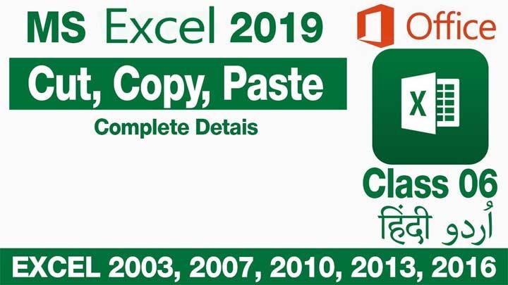 Microsoft-Excel-For-Beginners-In-Urdu-Hindi-Cut-Copy-Paste-Class-06