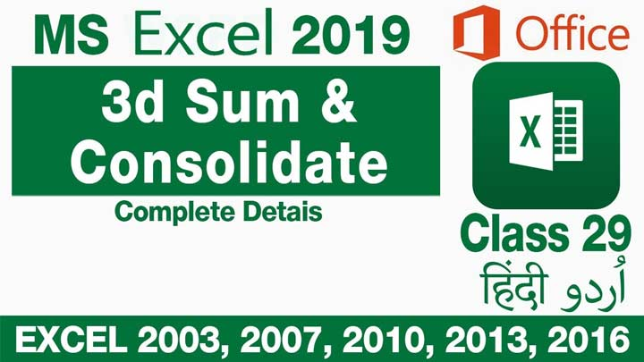 Microsoft-Excel-For-Beginners-in-Urdu-Hindi-3d-Sum-and-Consolidate-Class-29