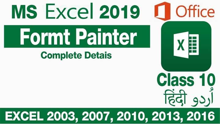 Microsoft-Excel-For-Beginners-in-Urdu-Hindi-Format-Painter-Class-10
