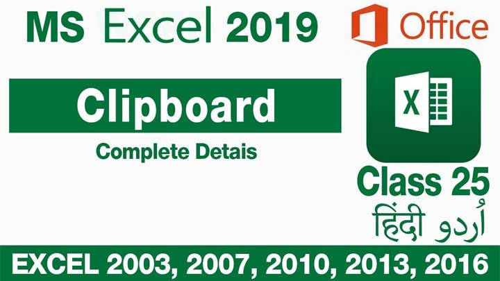 Microsoft-Excel-For-Beginners-in-Urdu-Hindi-How-to-Use-Clipboard-Class-25