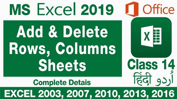 Microsoft-Excel-For-Beginners-in-Urdu-Hindi-How-to-add-Rows-Columns-&-Sheets-Class-14