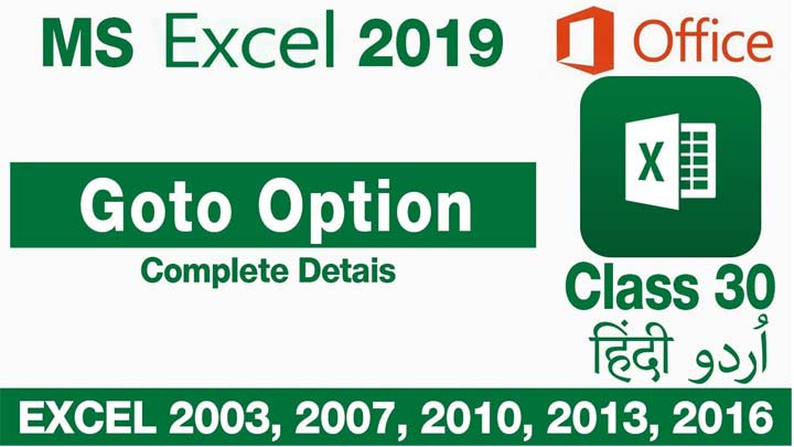 Microsoft-Excel-For-Beginners-in-Urdu-Hindi-How-to-use-Goto-option-and-find-data-Class-30