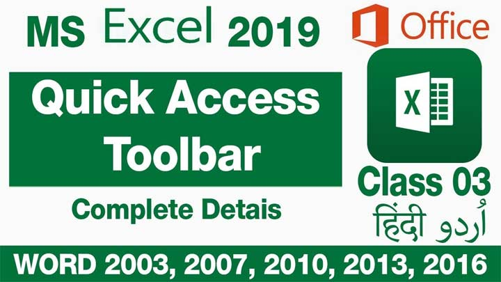 Microsoft-Excel-for-Beginners-in-Urdu-Hindi-Quick-Access-Toolbar-Class-03