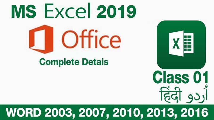 Microsoft-excel-2019-in-urdu-hindi-new