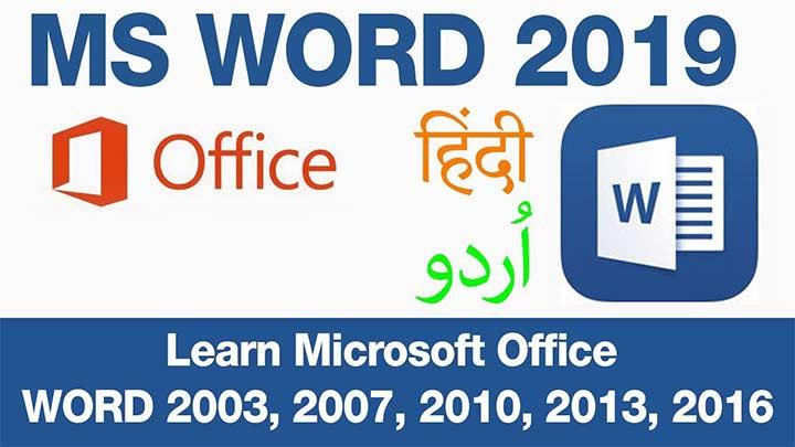 Microsoft-word-2019-in-urdu-hindi