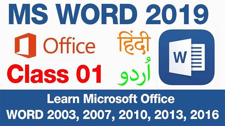 Microsoft-word-2019-in-urdu-hindi-class-01