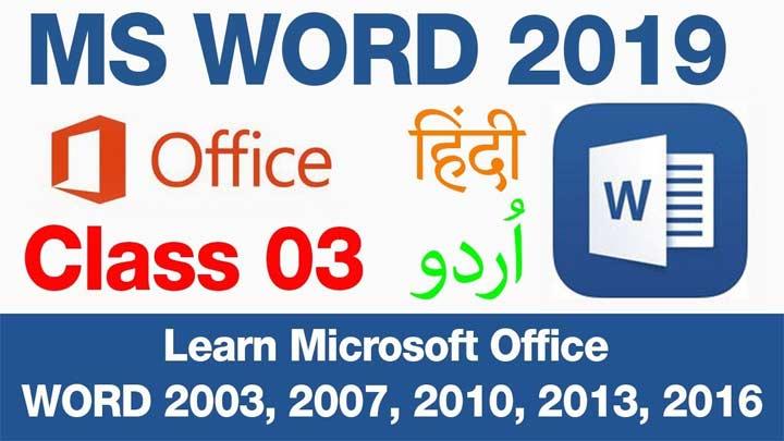 Microsoft-word-2019-in-urdu-hindi-class-03