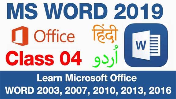Microsoft-word-2019-in-urdu-hindi-class-04