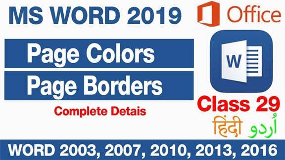Page-color-and-Border-color-in-MS-Word-2019-in-Urdu-Hind-Class-29