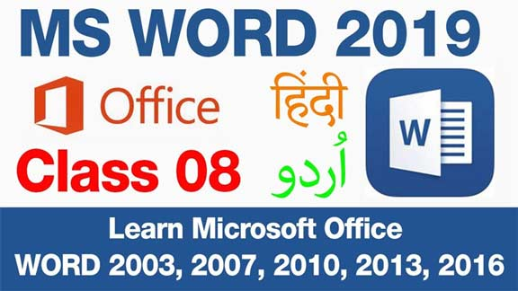 Remove-Background-Color-Correction-Artistic-Effects-in-MS-Word-2019-Urdu-Hindi-Class-08