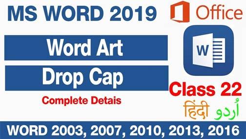 Word-art-and-Drop-Cap-in-MS-Word-2019-in-Urdu-Hindi-Class-22