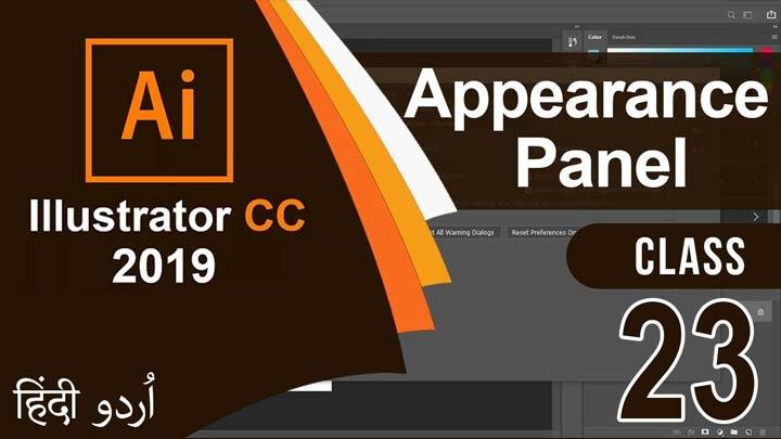 Adobe-Illustrator-CC-For-Beginners-Appearance-Panel-Urdu-Hindi-Class-23