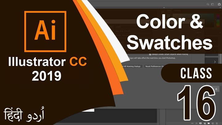 Adobe-Illustrator-CC-For-Beginners-Color-Color-Guide-Swatches-Urdu-Hindi-Class-16