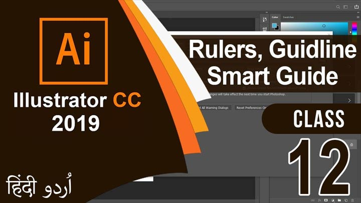 Adobe-Illustrator-CC-For-Beginners-Guidelines-Rulers-Smart-Guide-and-Grids-Urdu-Hindi-Class-12
