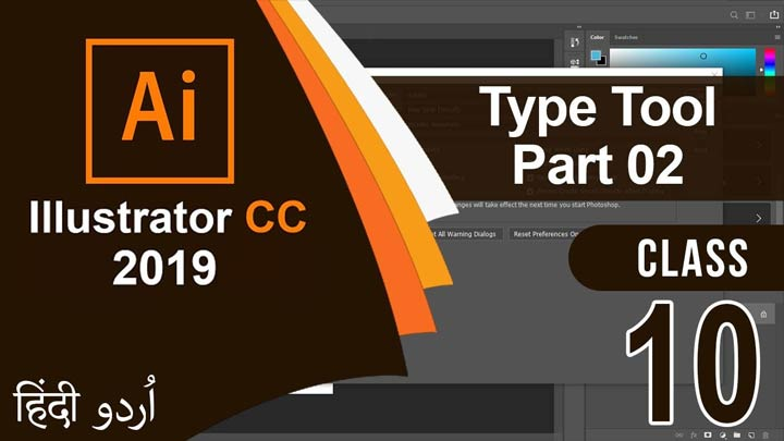 Adobe-Illustrator-CC-For-Beginners-Type-Tool-Wrap-Text-Part-02-Urdu-Hindi-Class-10