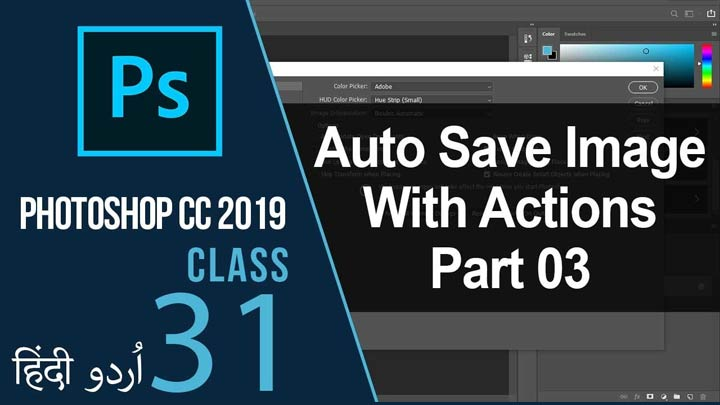 Adobe-Photoshop-CC-For-Beginners-Complete-Course-Auto-Save-images-with-actions-Part-3-Class-31