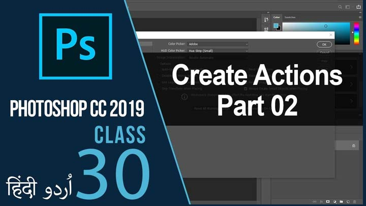 Adobe-Photoshop-CC-For-Beginners-Complete-Course-Create-Actions-Part-02-Urdu-Hindi-Class-30