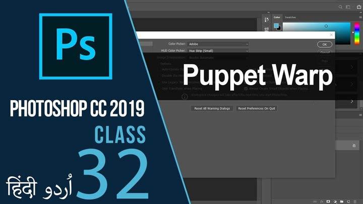 Adobe-Photoshop-CC-For-Beginners-Complete-Course-Puppet-Warp-Urdu-Hindi-Class-32