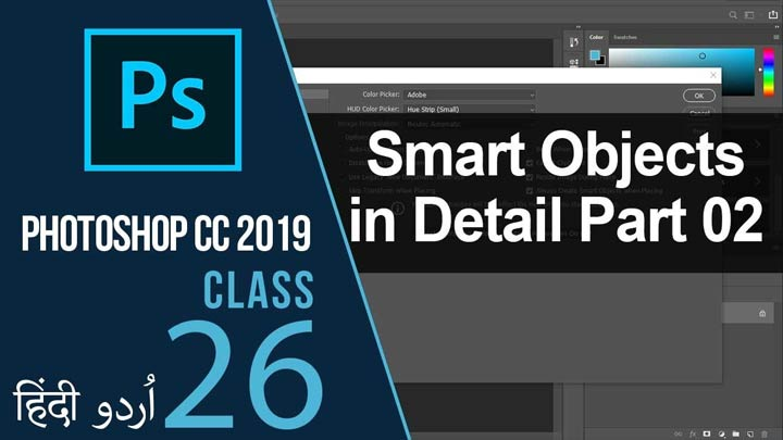 Adobe-Photoshop-CC-For-Beginners-Complete-Course-Smart-Objects-Part-02-Urdu-Hindi