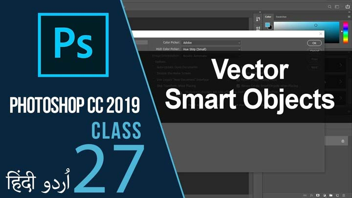 Adobe-Photoshop-CC-For-Beginners-Complete-Course-Vector-Smart-Object-Urdu-Hindi-Class-27