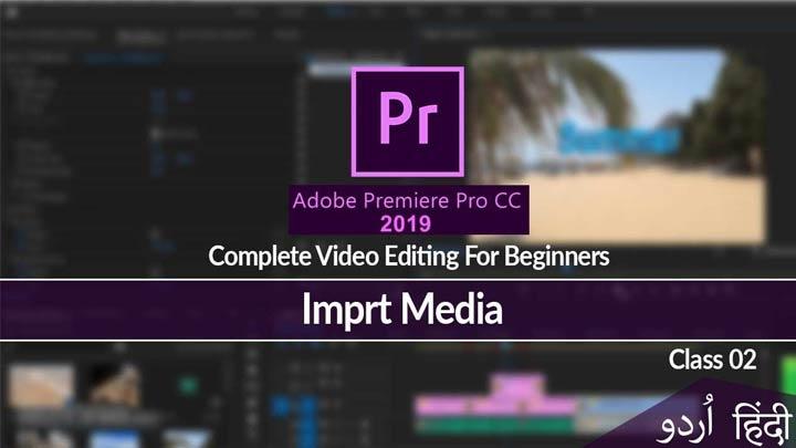 Adobe-Premiere-Pro-Complete-Course-Video-Editing-in-Urdu-Hindi-Import-Media-Class-02